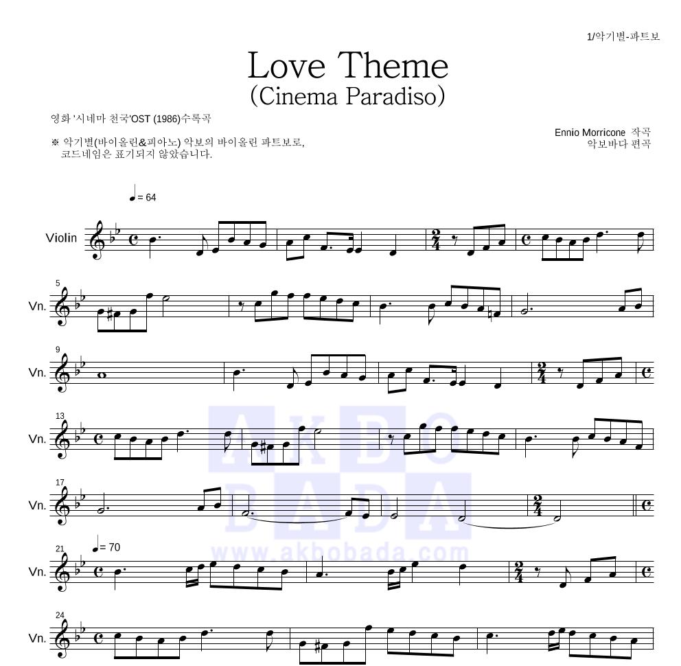 Ennio Morricone - Love Theme (Cinema Paradiso) 바이올린 파트보 악보