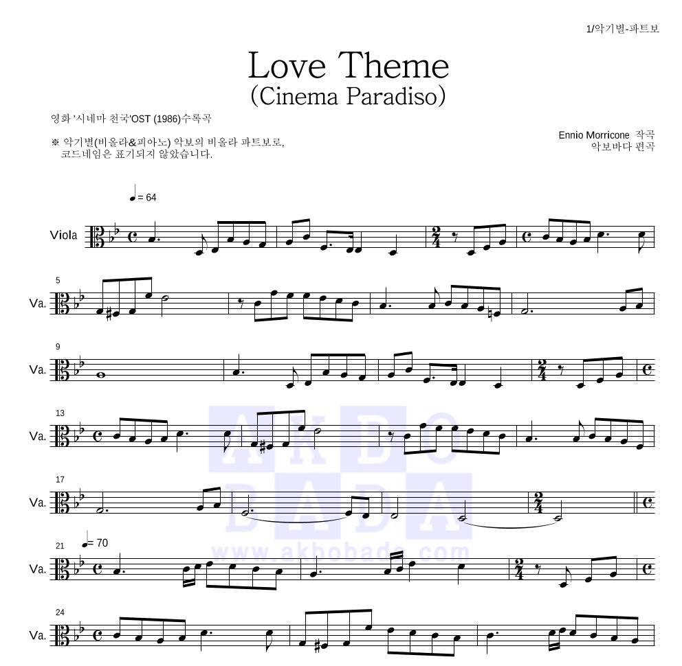 Ennio Morricone - Love Theme (Cinema Paradiso) 비올라 파트보 악보