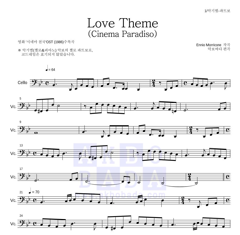 Ennio Morricone - Love Theme (Cinema Paradiso) 첼로 파트보 악보