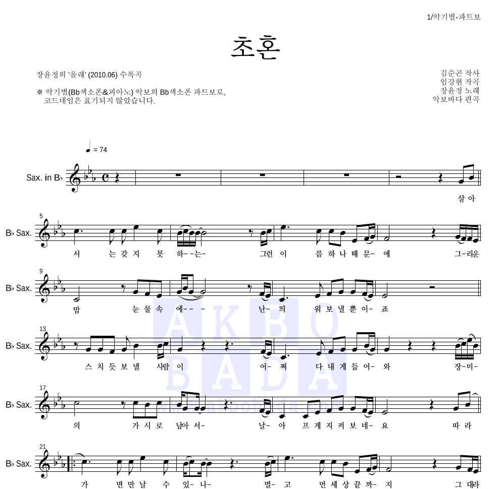 장윤정 - 초혼 Bb색소폰 파트보 악보
