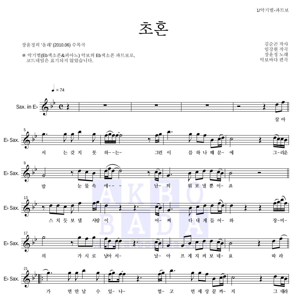 장윤정 - 초혼 Eb색소폰 파트보 악보