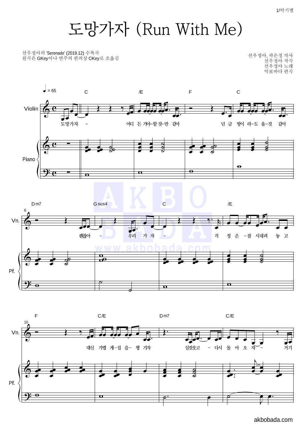 선우정아 - 도망가자 (Run With Me) 바이올린&피아노 악보