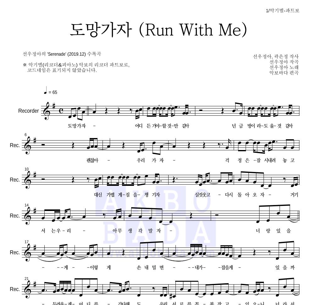 선우정아 - 도망가자 (Run With Me) 리코더 파트보 악보