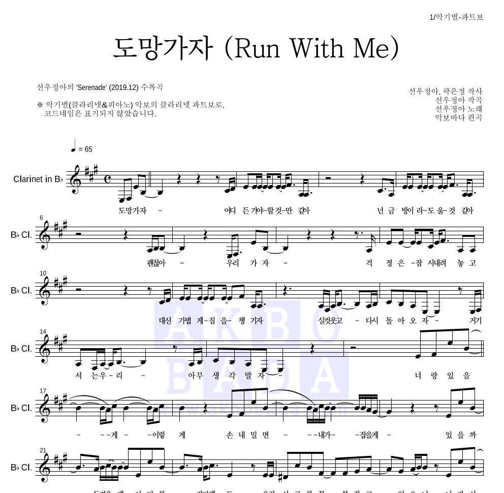 선우정아 - 도망가자 (Run With Me) 클라리넷 파트보 악보