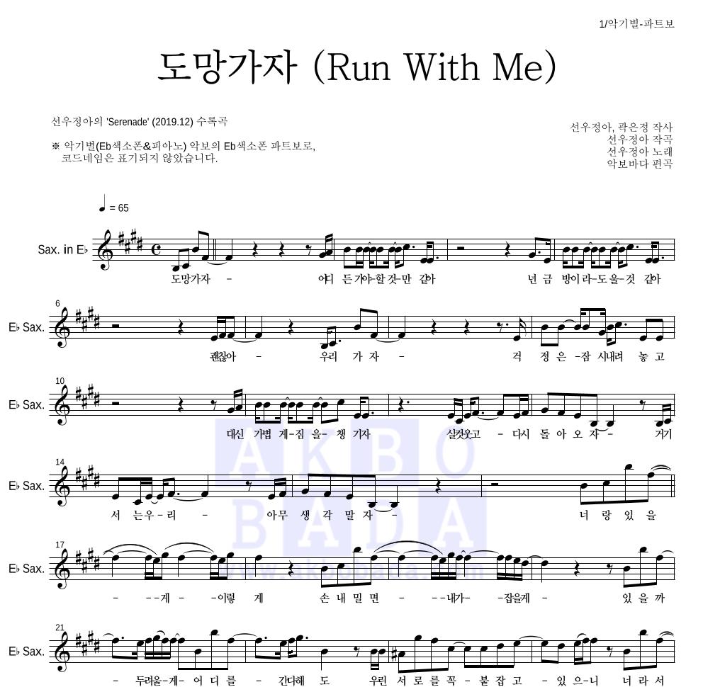 선우정아 - 도망가자 (Run With Me) Eb색소폰 파트보 악보