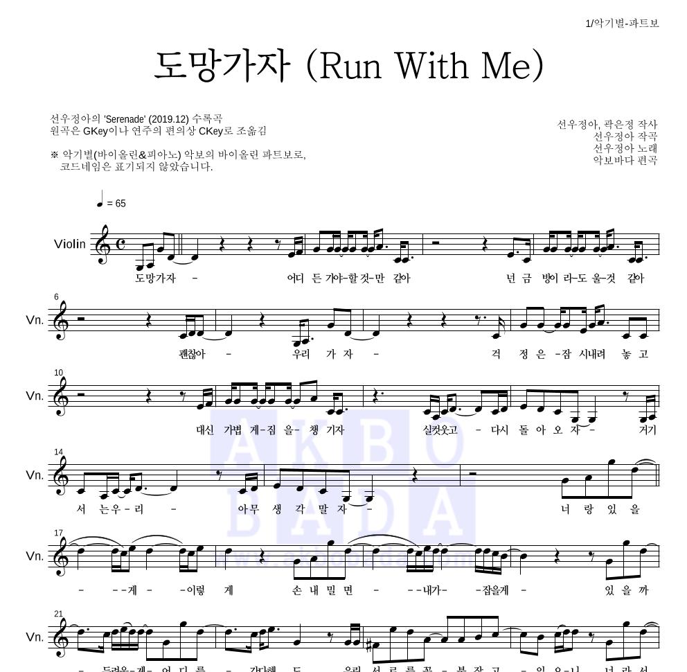선우정아 - 도망가자 (Run With Me) 바이올린 파트보 악보