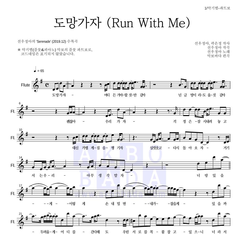 선우정아 - 도망가자 (Run With Me) 플룻 파트보 악보