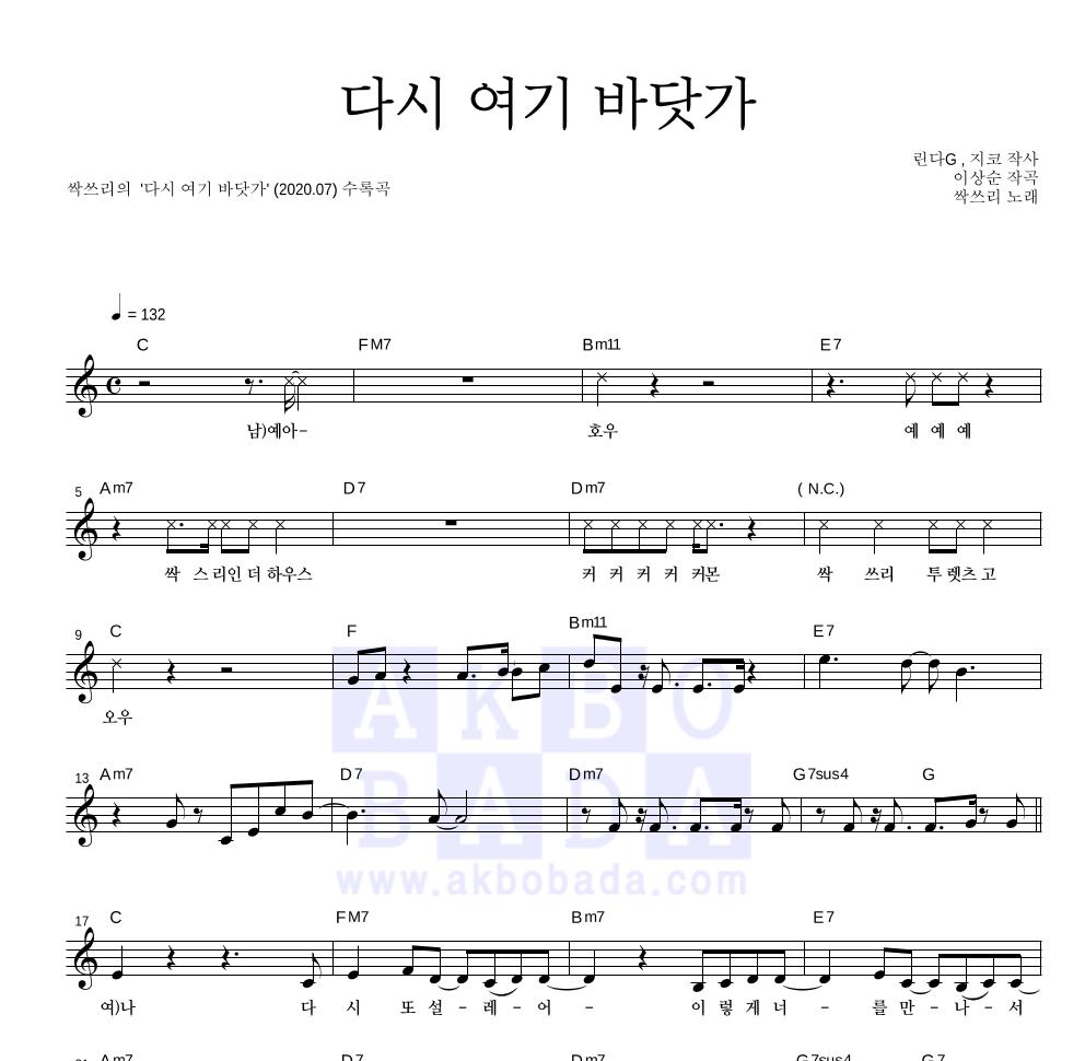싹쓰리(유재석,비(Rain),이효리) - 다시 여기 바닷가 멜로디 악보