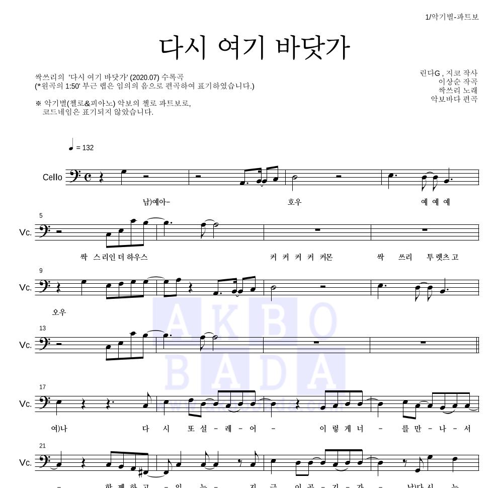 싹쓰리(유재석,비(Rain),이효리) - 다시 여기 바닷가  악보