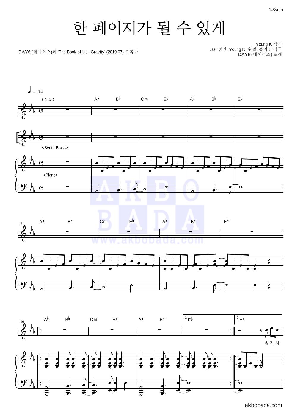 DAY6 - 한 페이지가 될 수 있게 건반 악보