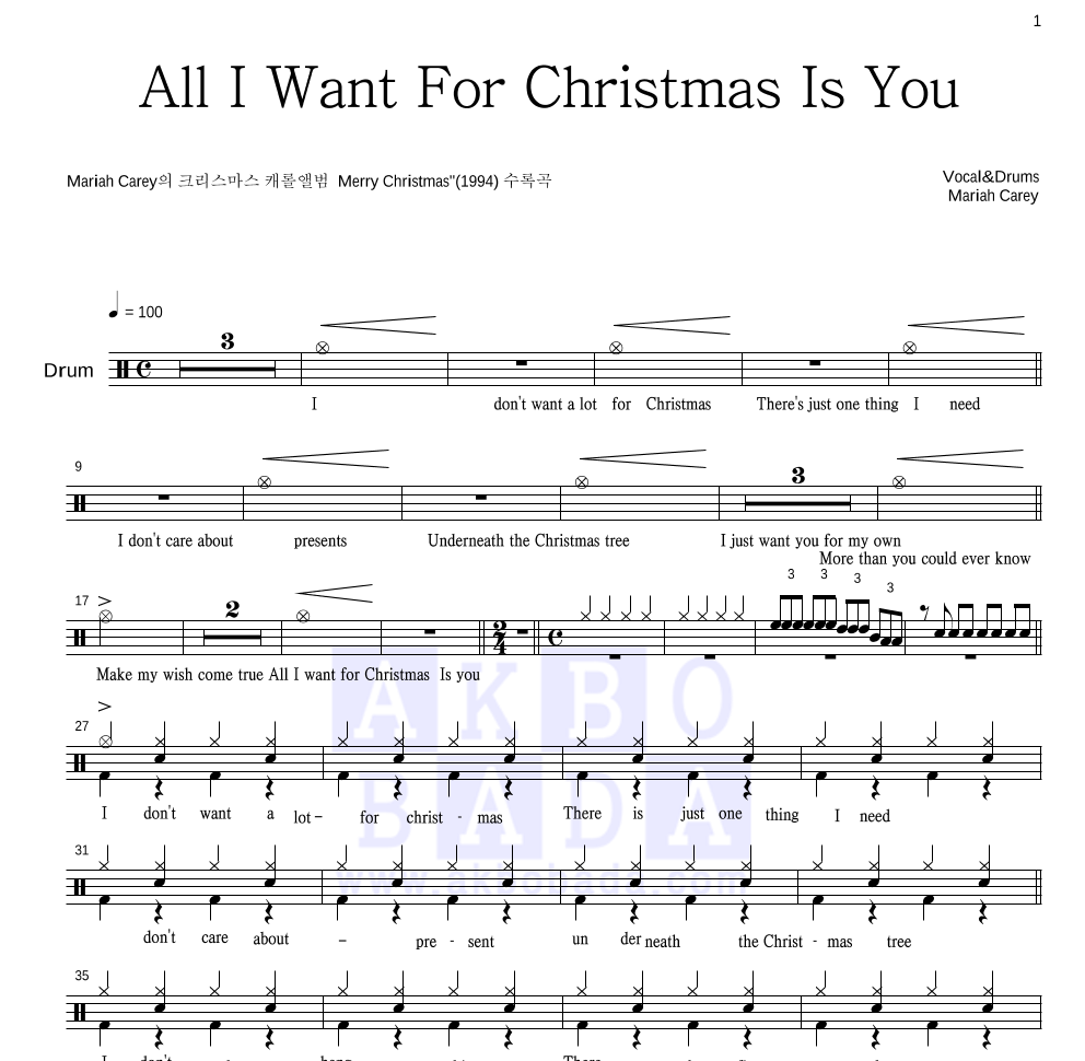 Mariah Carey - All I Want For Christmas Is You 드럼 1단 악보