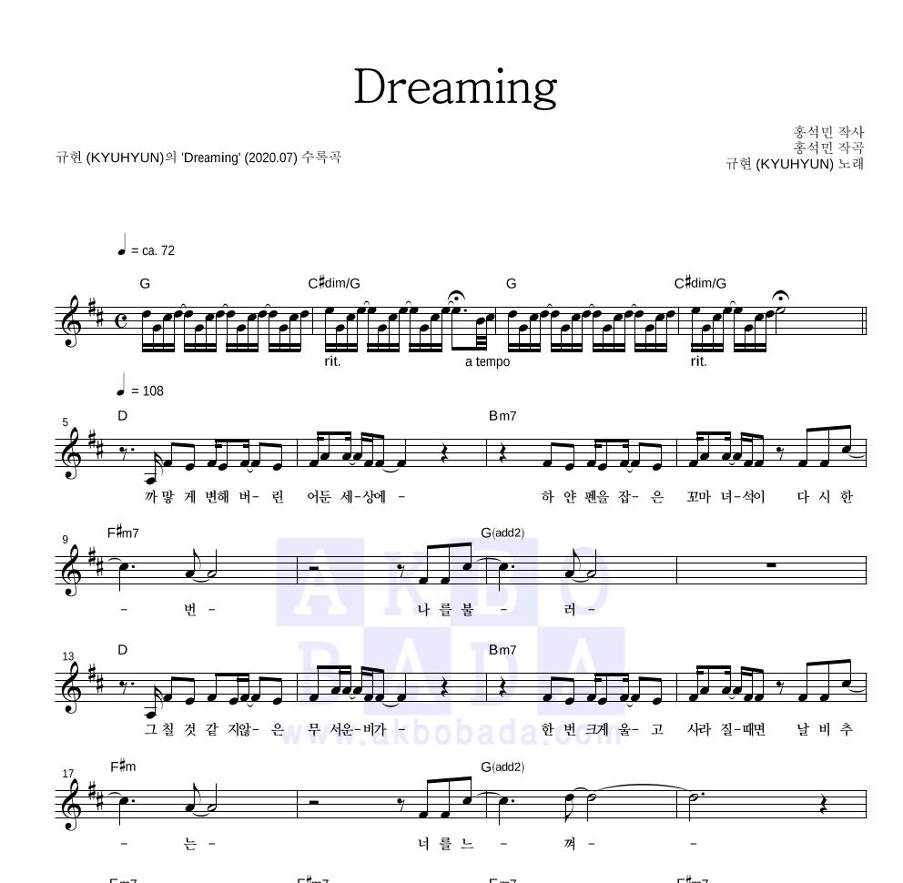 규현 - Dreaming  악보