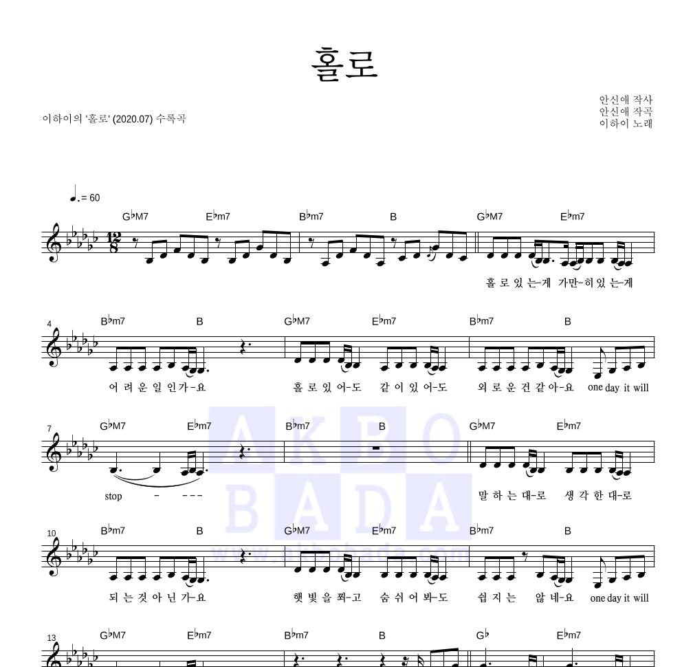 이하이 - 홀로 멜로디 악보