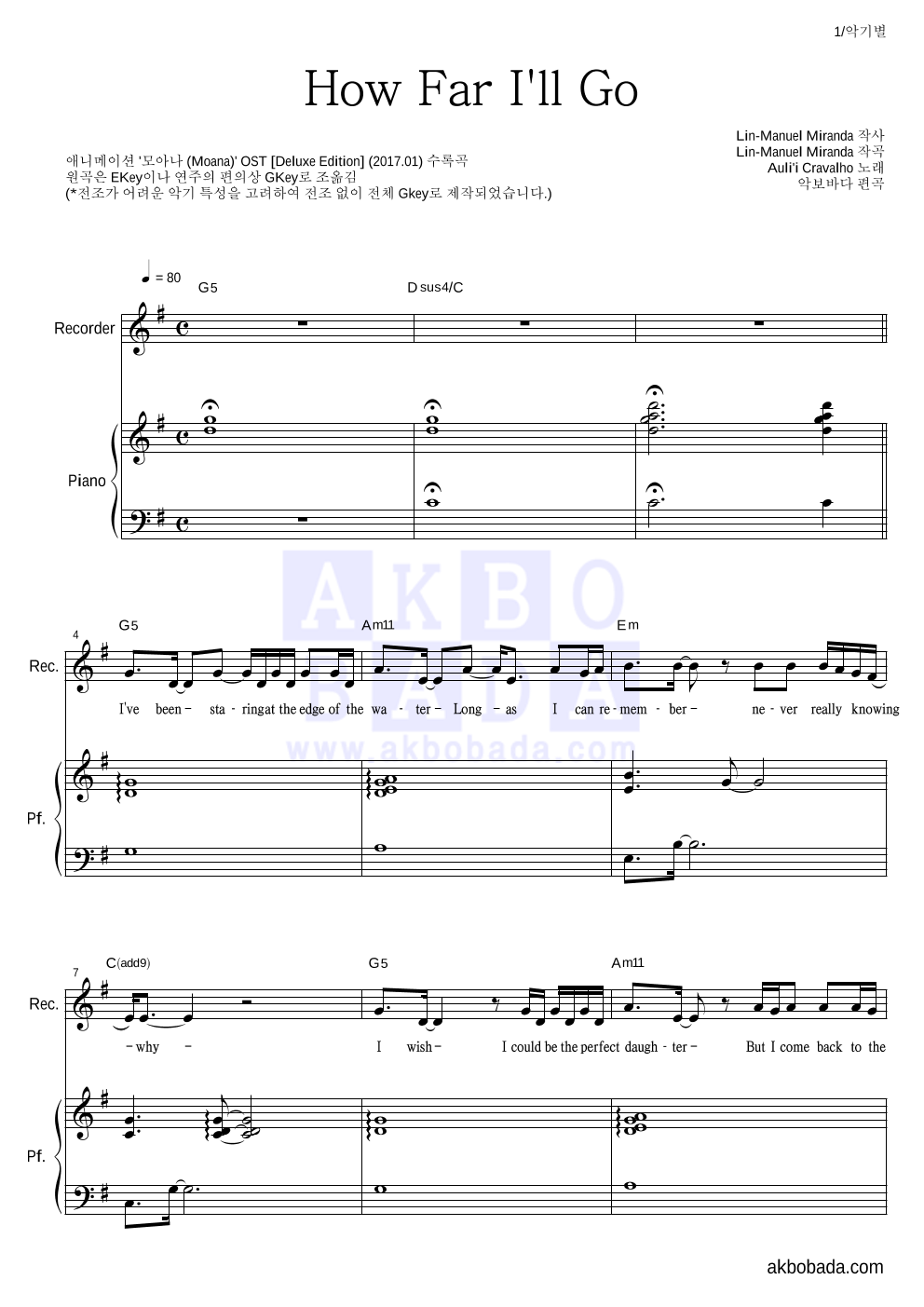 Auli'i Cravalho - How Far I'll Go 리코더&피아노 악보