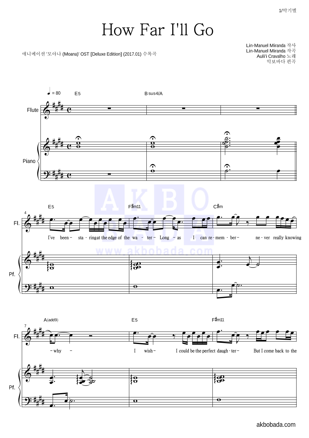 Auli'i Cravalho - How Far I'll Go 플룻&피아노 악보