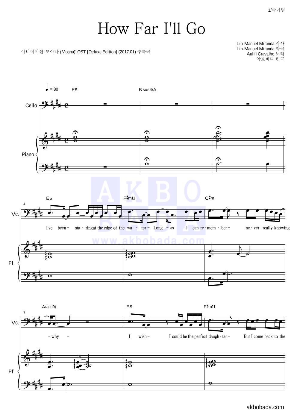 Auli'i Cravalho - How Far I'll Go 첼로&피아노 악보