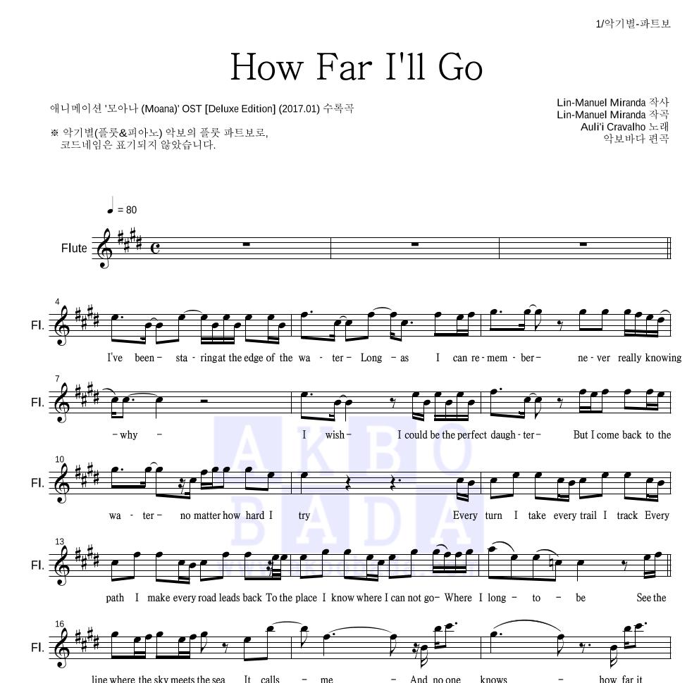 Auli'i Cravalho - How Far I'll Go 플룻 파트보 악보