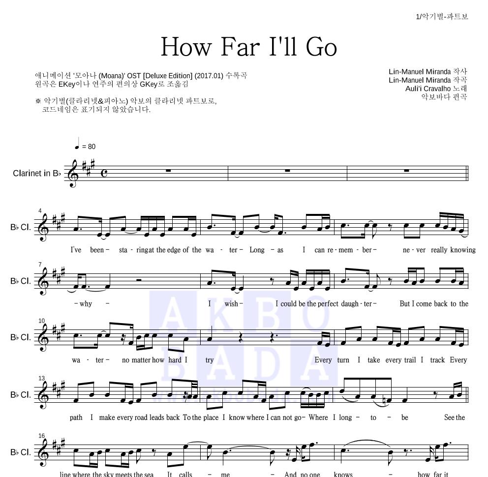Auli'i Cravalho - How Far I'll Go 클라리넷 파트보 악보