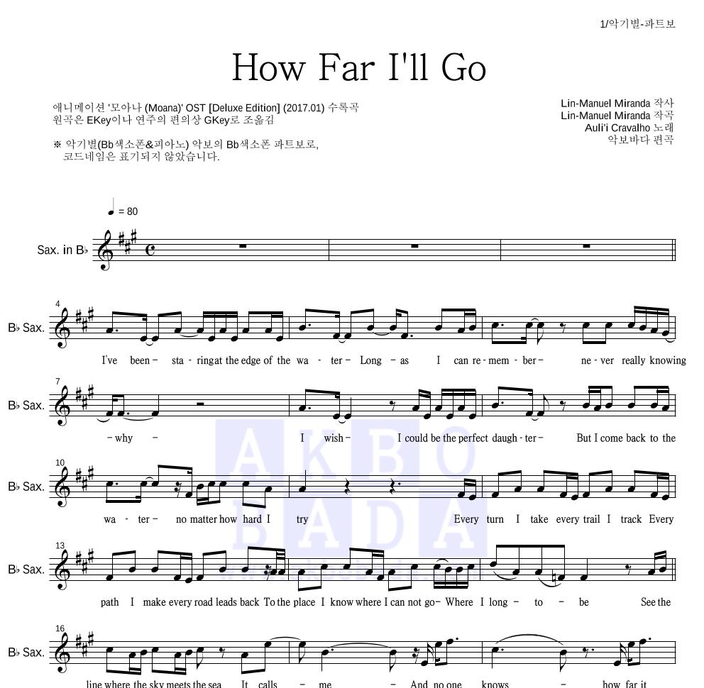 Auli'i Cravalho - How Far I'll Go Bb색소폰 파트보 악보