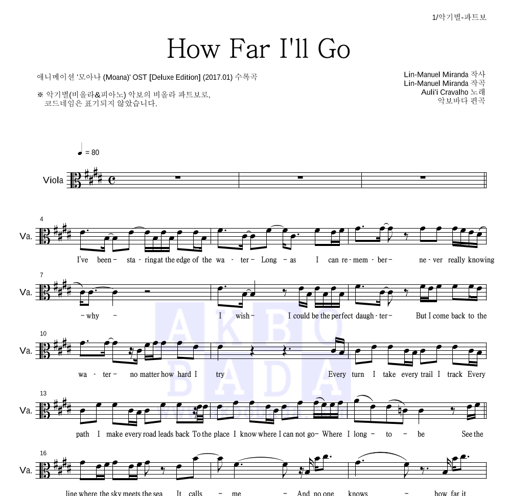 Auli'i Cravalho - How Far I'll Go 비올라 파트보 악보