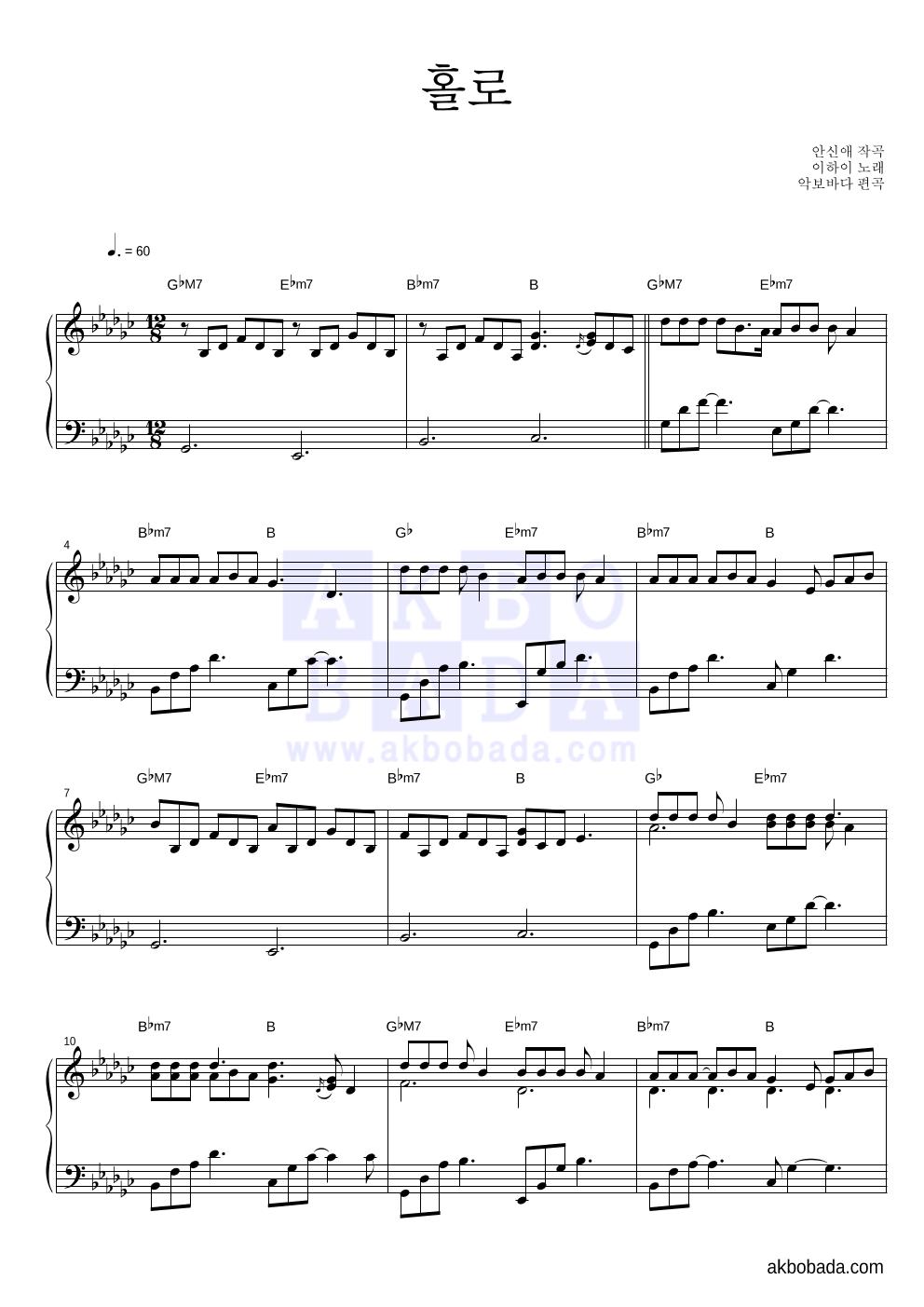 이하이 - 홀로 피아노 마스터 악보