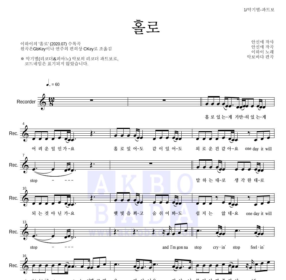 이하이 - 홀로 리코더 파트보 악보