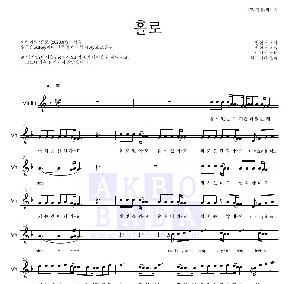 이하이 - 홀로 바이올린 파트보 악보