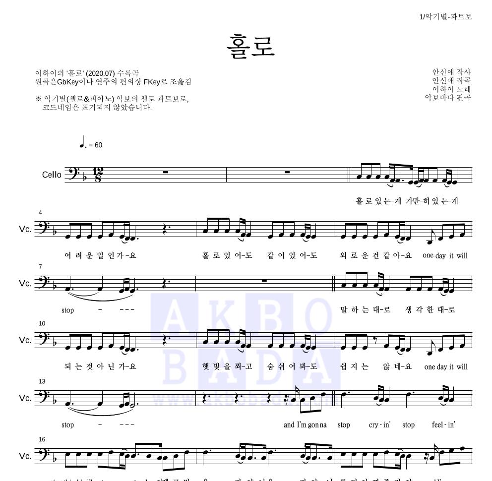 이하이 - 홀로  악보