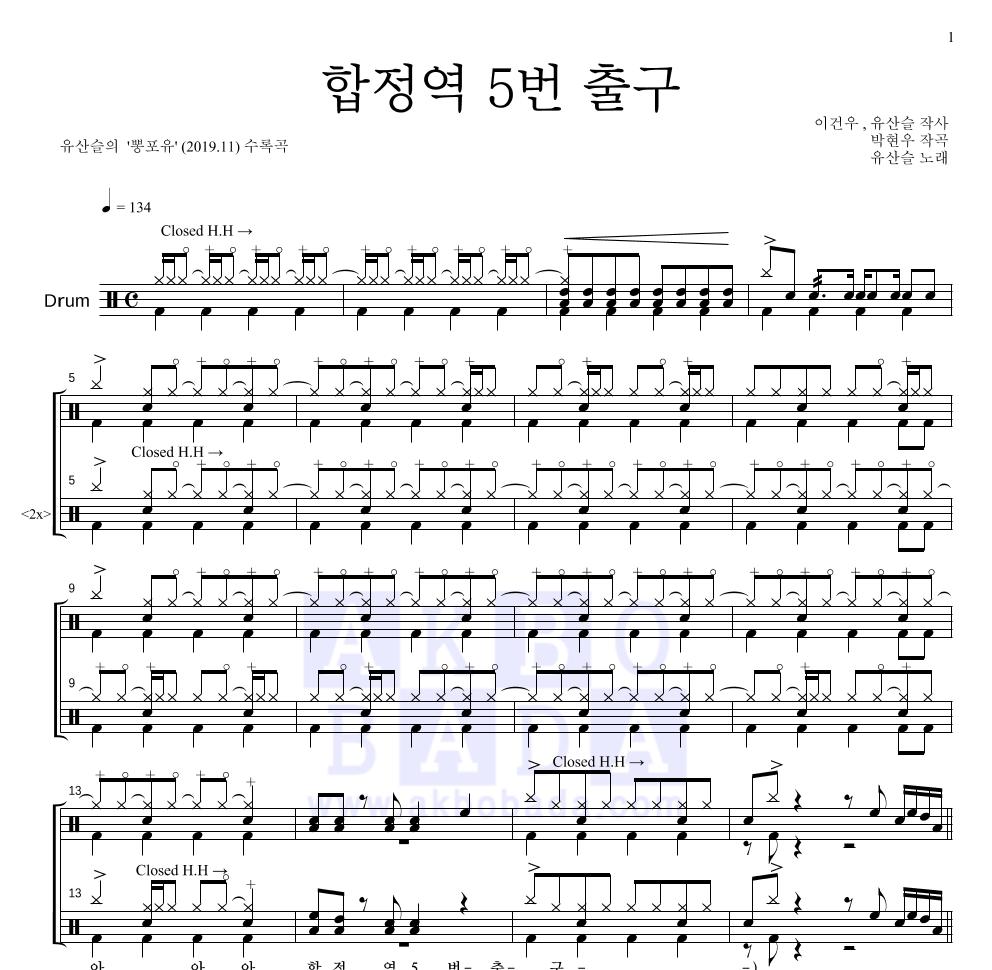 유산슬 - 합정역 5번 출구  악보