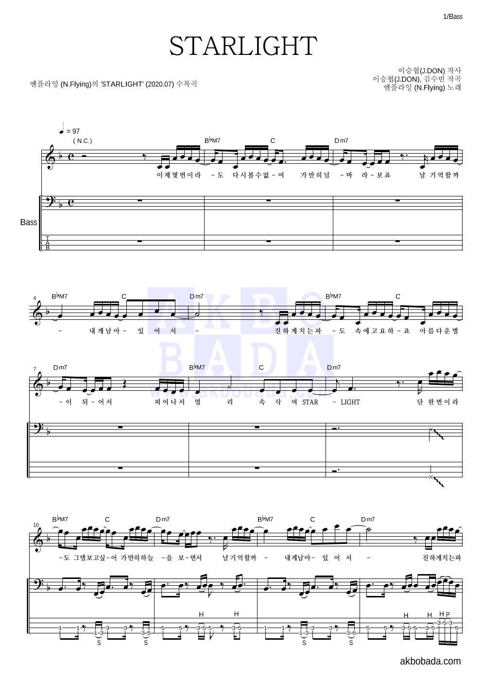 엔플라잉 - STARLIGHT  악보