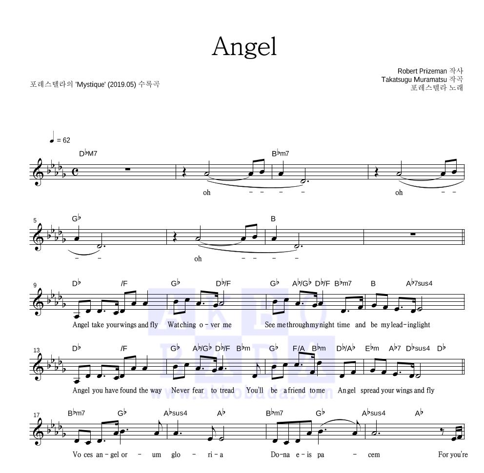 포레스텔라 - Angel 멜로디 악보