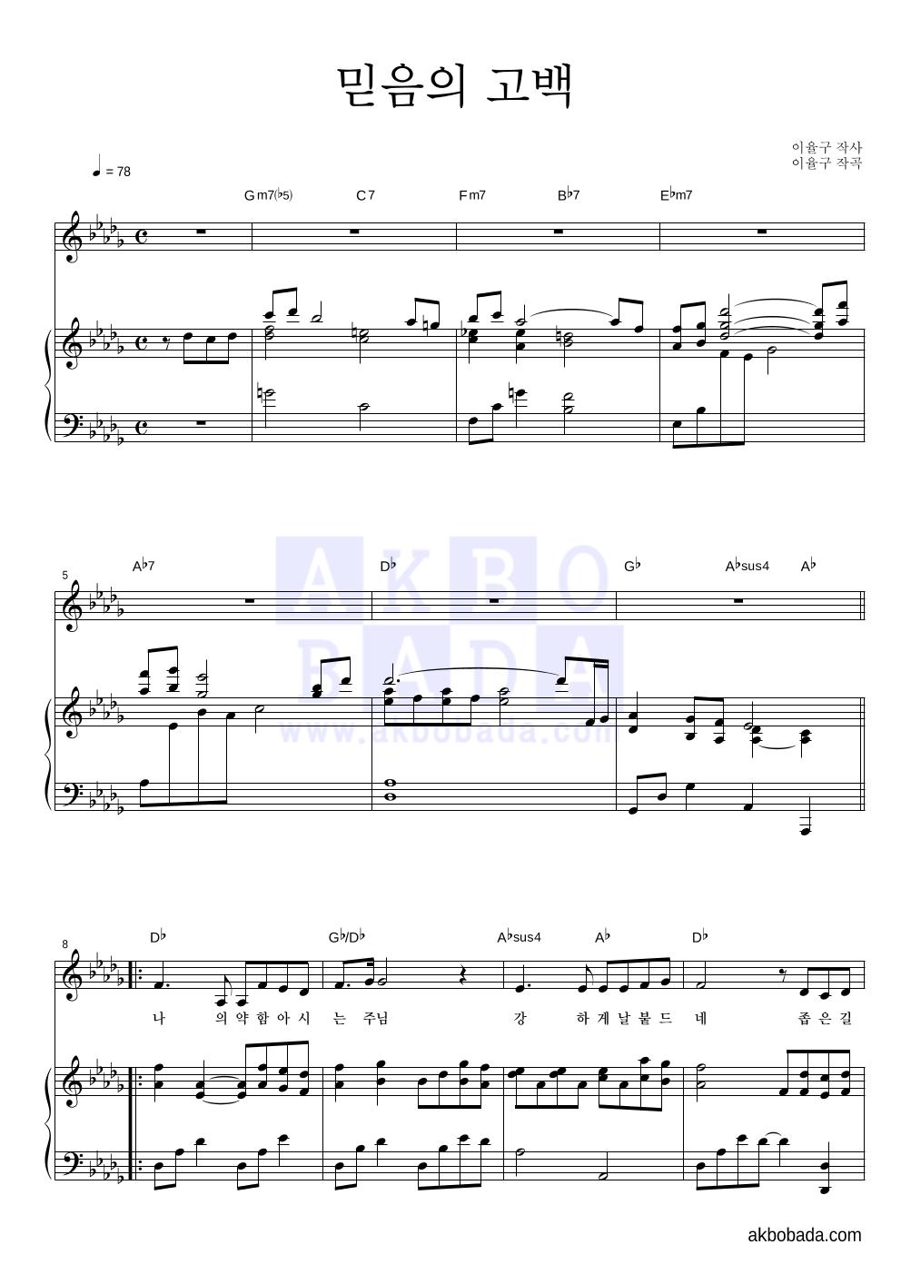 이율구 - 믿음의 고백 피아노 3단 악보