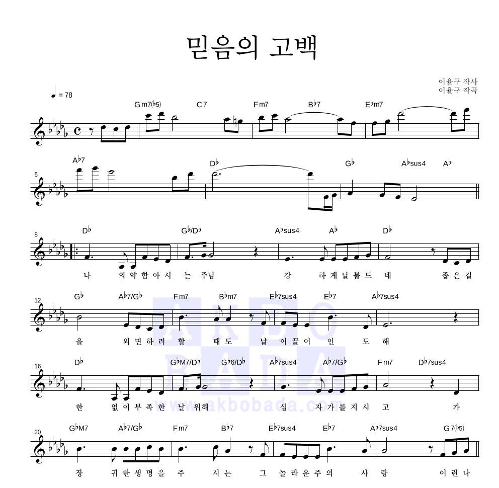 이율구 - 믿음의 고백 멜로디 악보