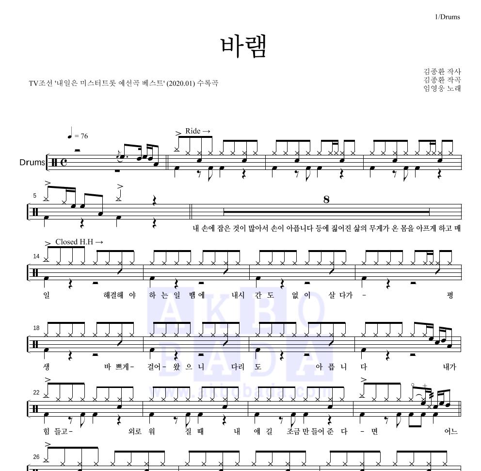 임영웅 - 바램 드럼 1단 악보