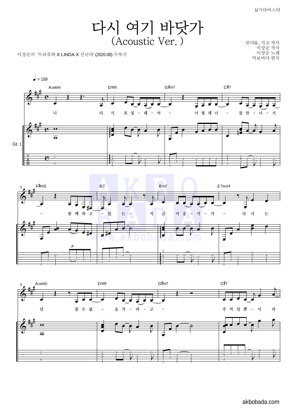 이상순 - 다시 여기 바닷가 (Acoustic Ver.)  악보