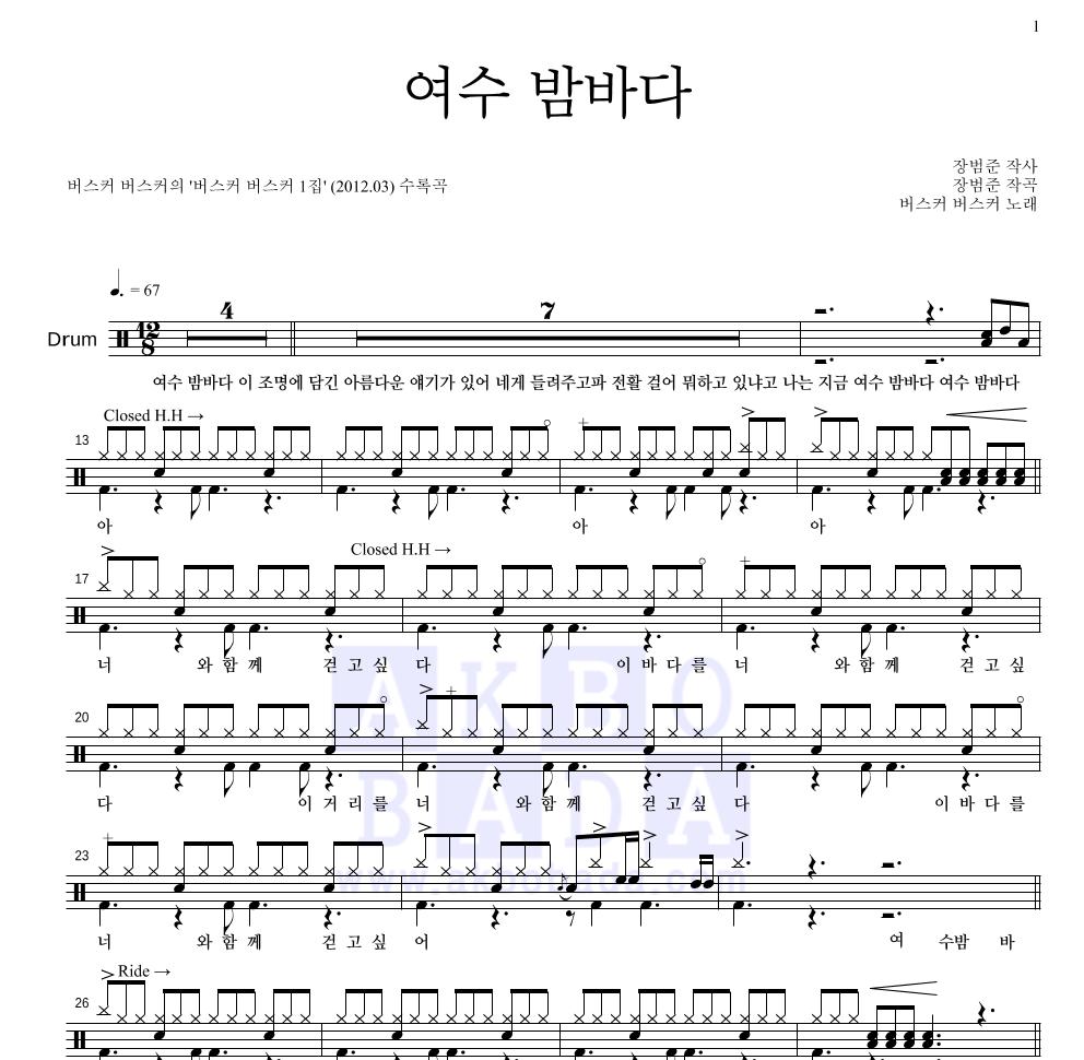 버스커 버스커 - 여수 밤바다 드럼 1단 악보