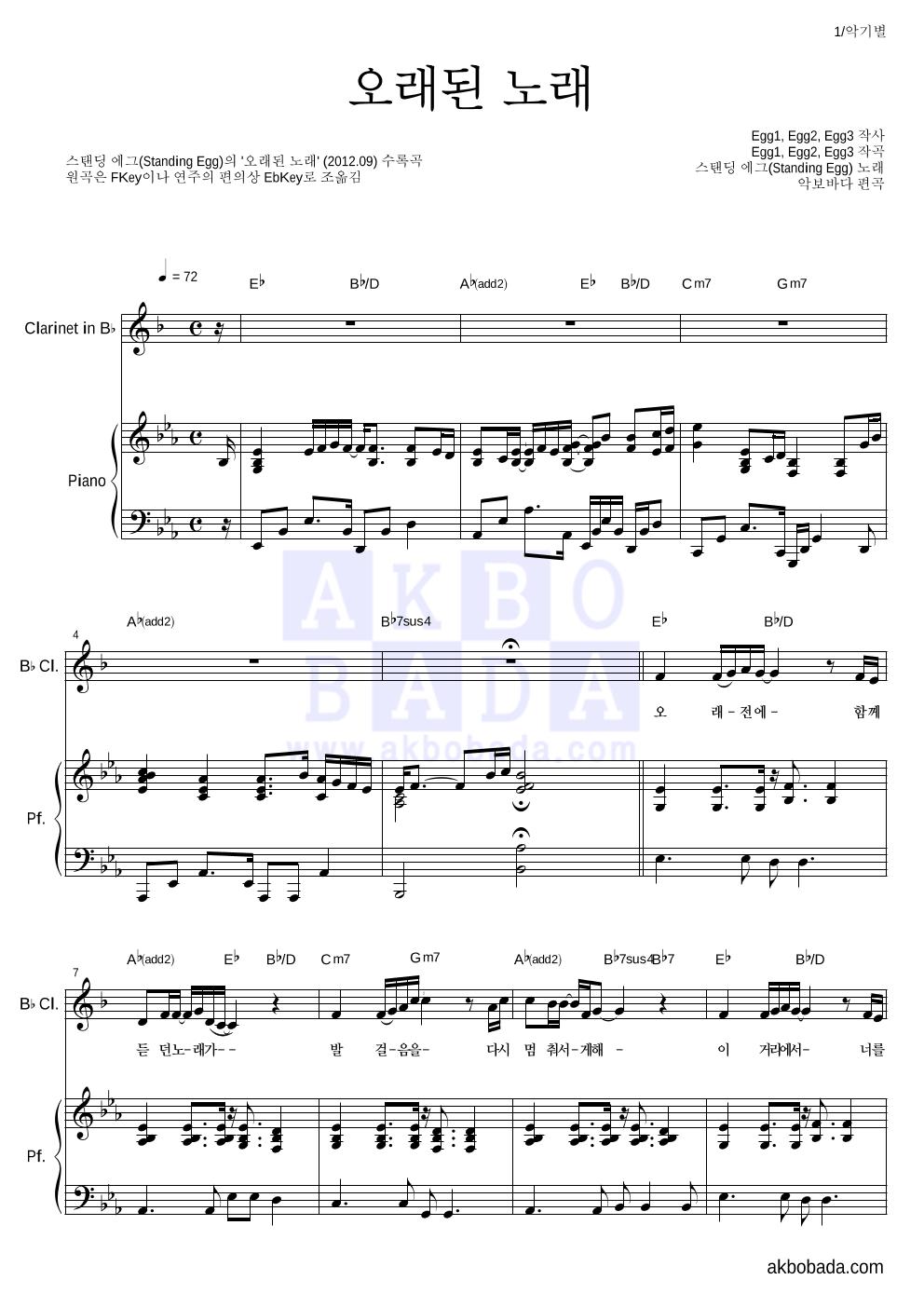 스탠딩 에그 - 오래된 노래 클라리넷&피아노 악보