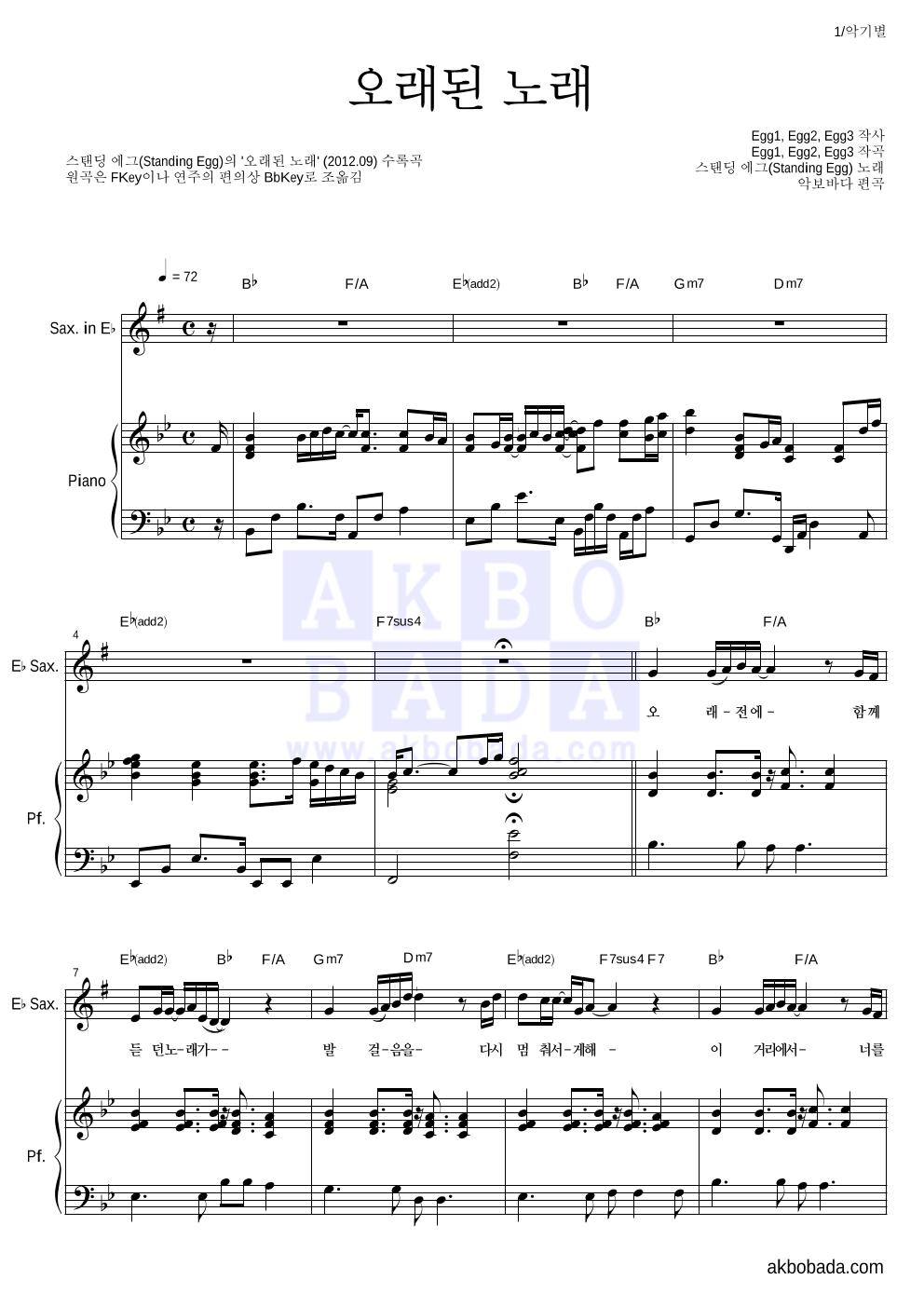 스탠딩 에그 - 오래된 노래 Eb색소폰&피아노 악보