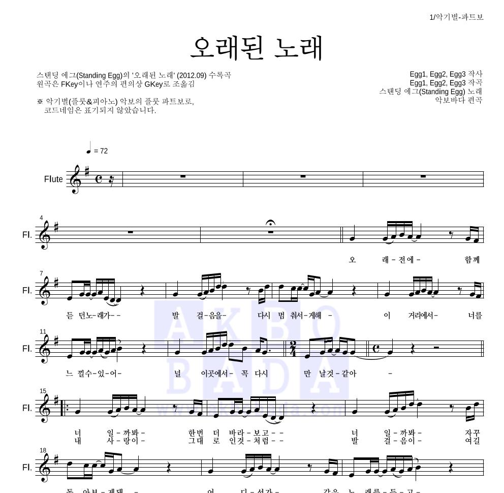 스탠딩 에그 - 오래된 노래 플룻 파트보 악보