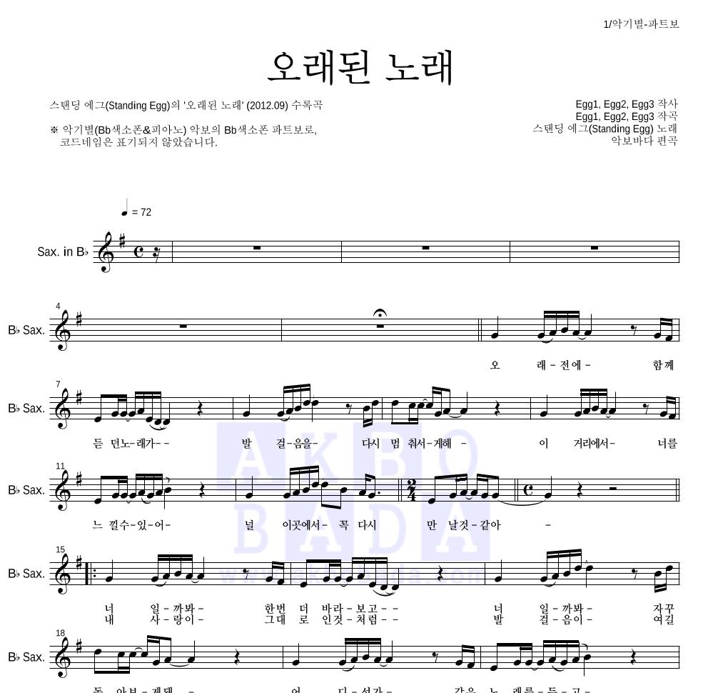 스탠딩 에그 - 오래된 노래 Bb색소폰 파트보 악보