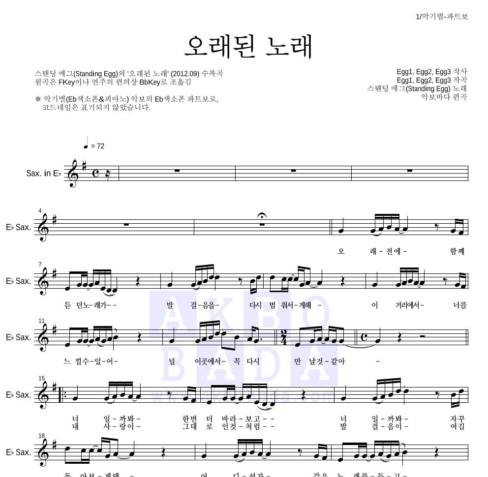 스탠딩 에그 - 오래된 노래 Eb색소폰 파트보 악보