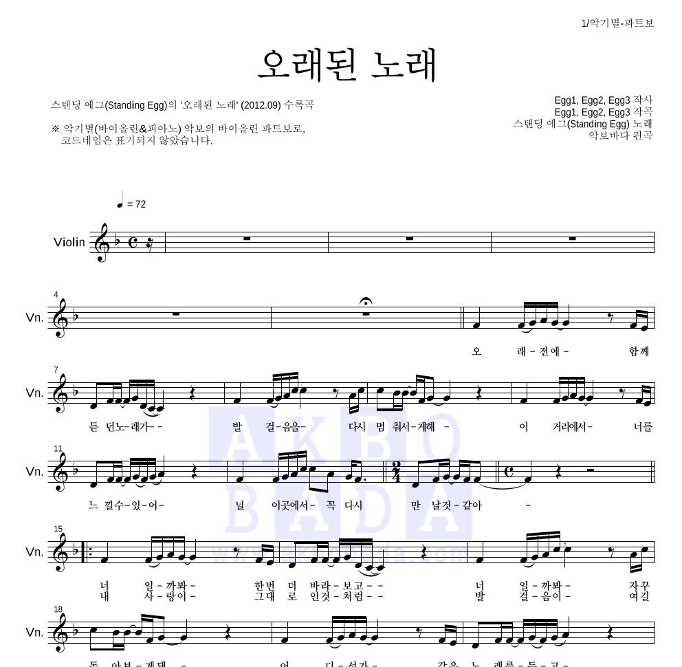 스탠딩 에그 - 오래된 노래 바이올린 파트보 악보