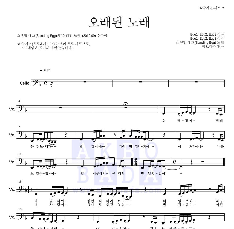 스탠딩 에그 - 오래된 노래 첼로 파트보 악보