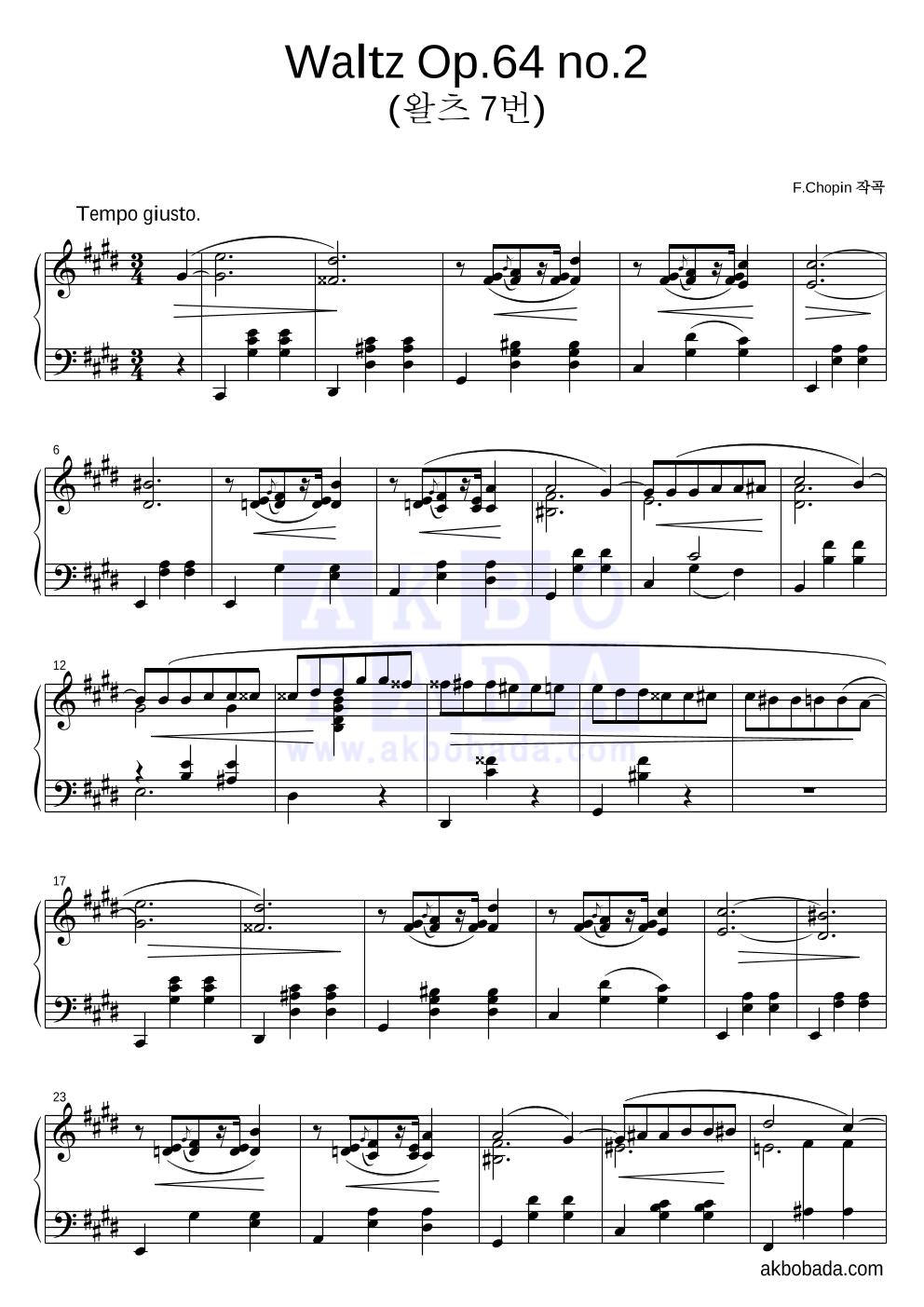 쇼팽 - Waltz Op.64 no.2 (왈츠 7번)  악보