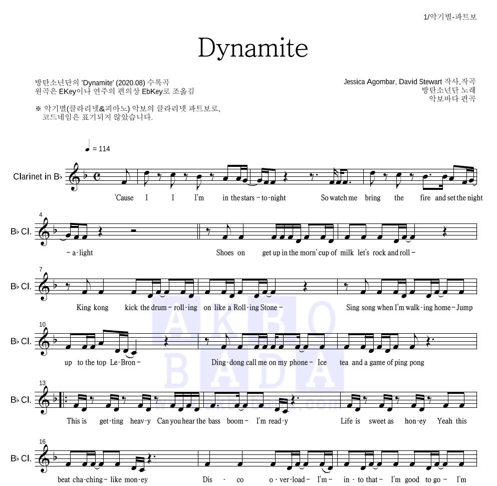 방탄소년단 - Dynamite  악보