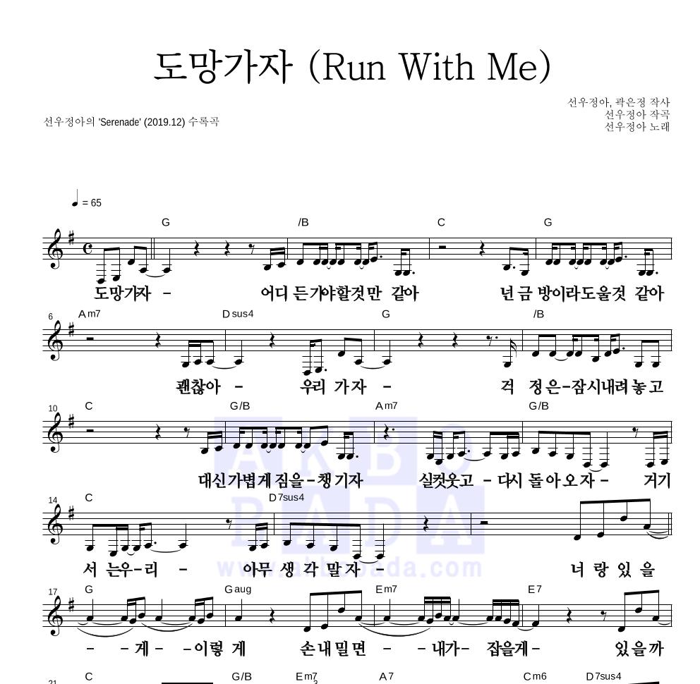 선우정아 - 도망가자 (Run With Me) 멜로디 큰가사 악보