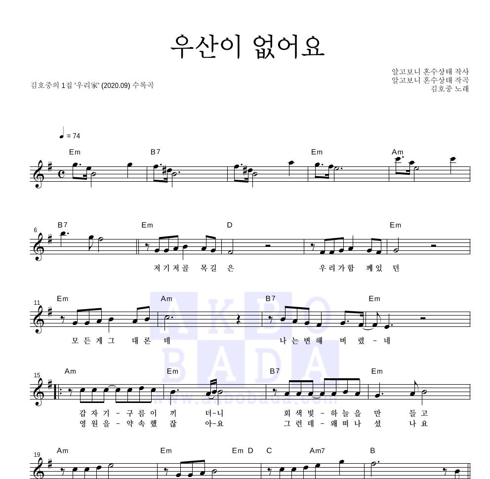 김호중 - 우산이 없어요  악보