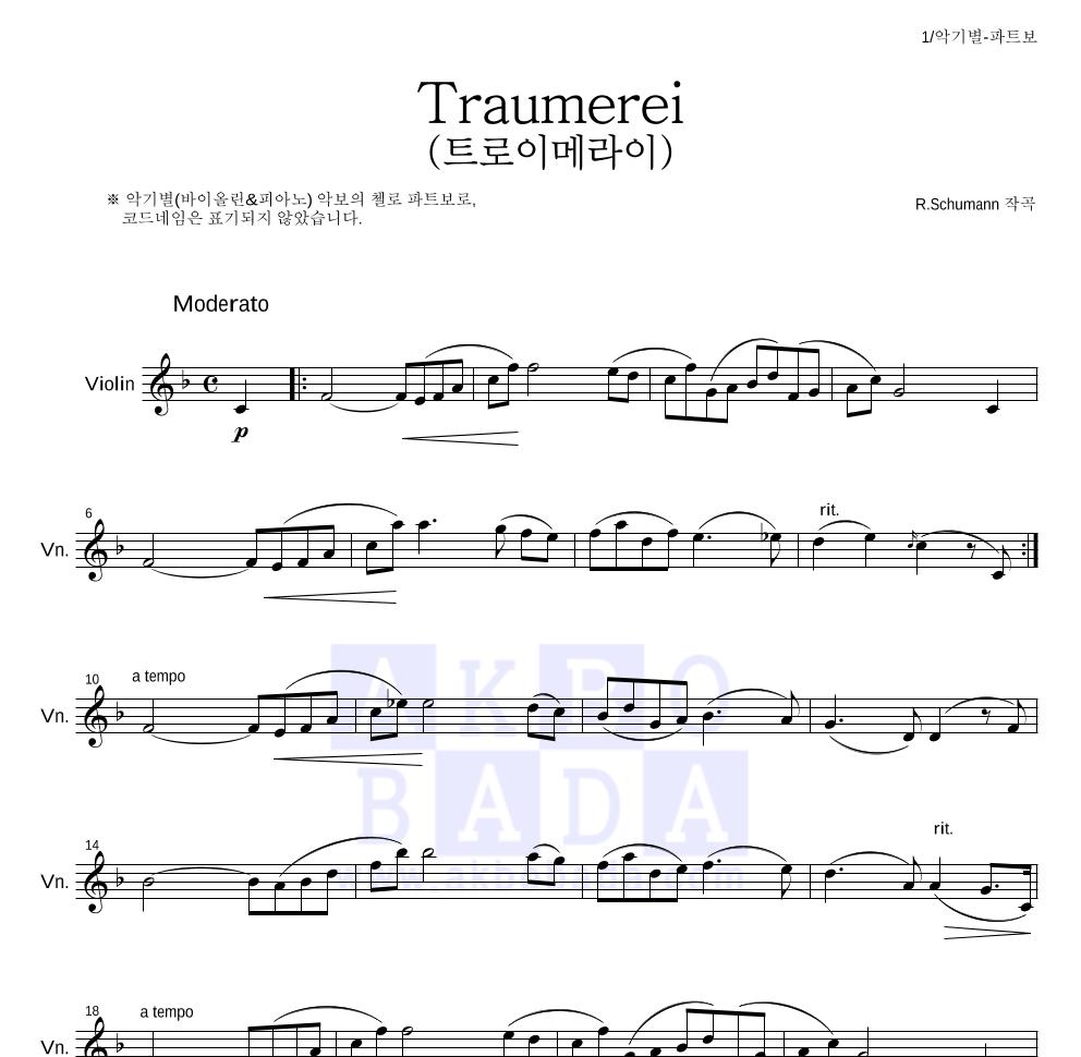 슈만 - 트로이메라이  악보
