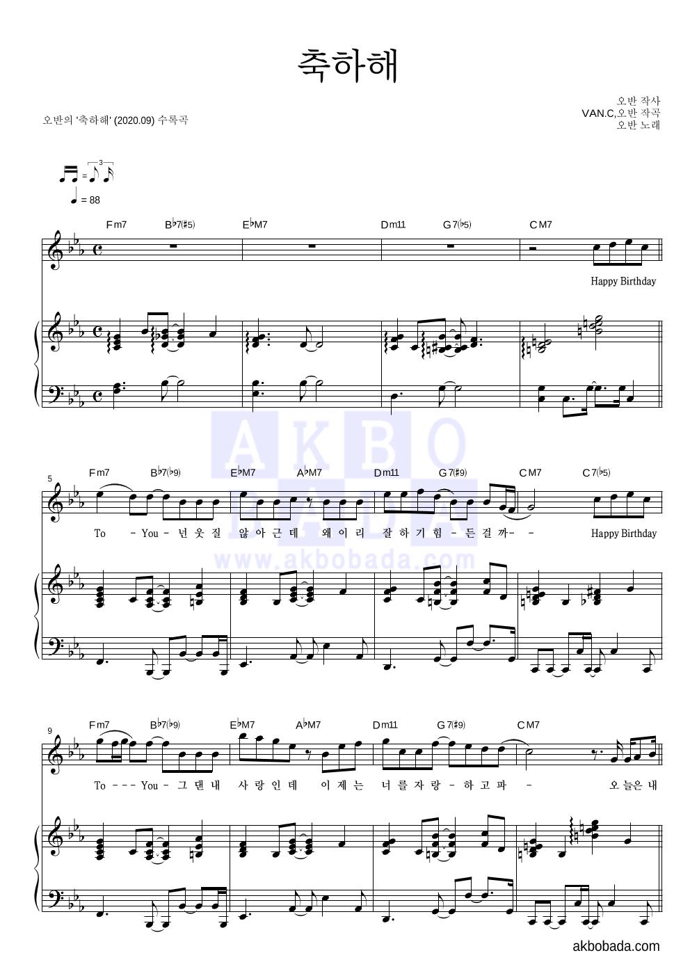 오반 - 축하해  악보