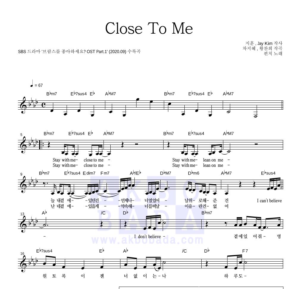 펀치 - Close To Me  악보